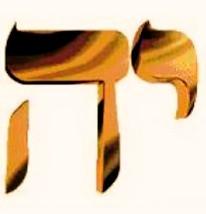 Nombre de Dios asociado a la Sefirá 2 Jocmá
