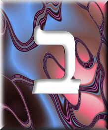 Letra 2 Bet, segunda letra hebrea