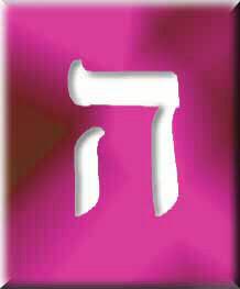 Imagen obtenida de https://es.chabad.org/library/article_cdo/aid/700474/jewish/Hei.htm