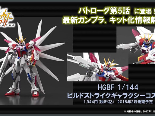 HGBF  Build Strike Galaxy Cosmos - Release Info