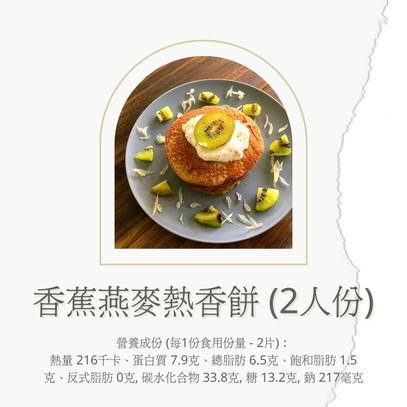 香蕉燕麥熱香餅 (2人份)_1.jpg