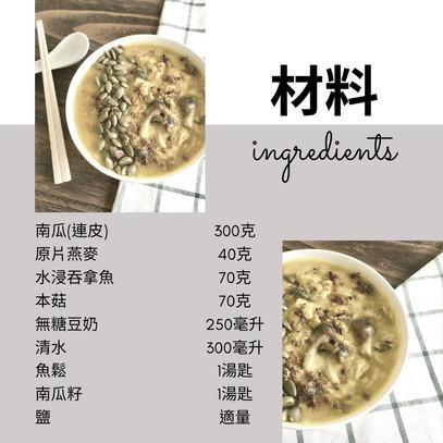 南瓜豆乳鮪魚粥 (1人份)_2.jpg