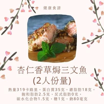 杏仁香草焗三文魚 (2人份量)_1.jpg