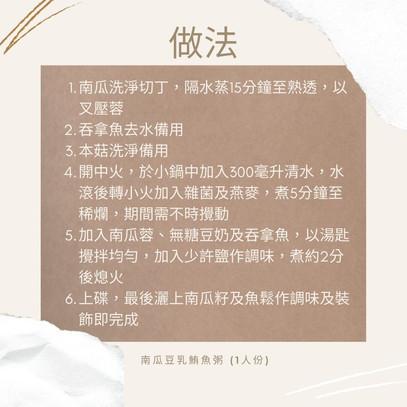 南瓜豆乳鮪魚粥 (1人份)_3.jpg