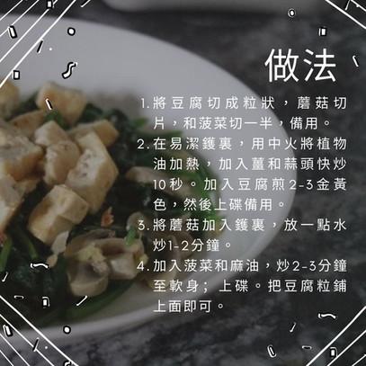 菠菜蘑菇豆腐小炒_3.jpg