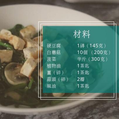 菠菜蘑菇豆腐小炒_2.jpg
