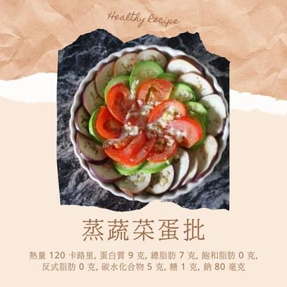 蒸蔬菜蛋批_1.jpg