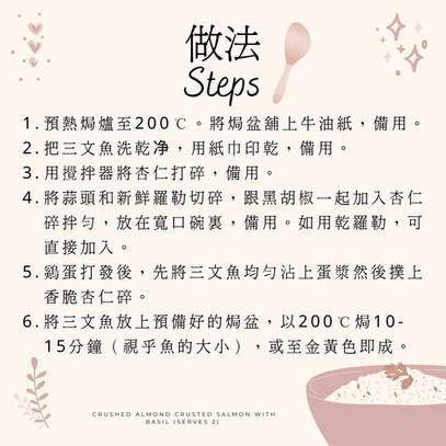 杏仁香草焗三文魚 (2人份量)_3.jpg