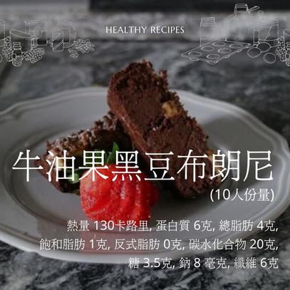 牛油果黑豆布朗尼 _1.jpg