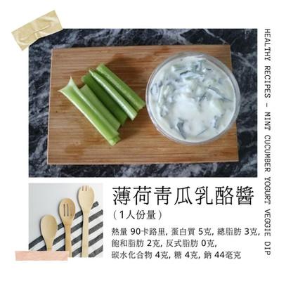 薄荷青瓜乳酪醬_1.jpg