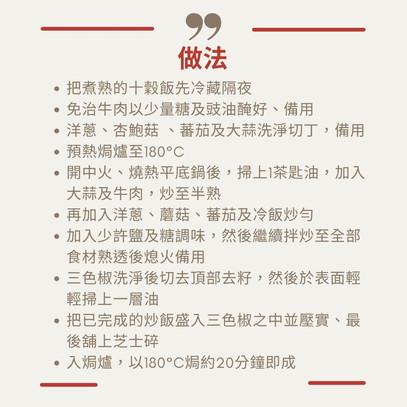 三色「椒」積焗飯 (1人份)_3.jpg