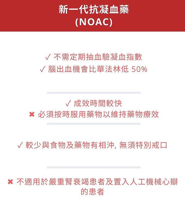 noac alone.jpg