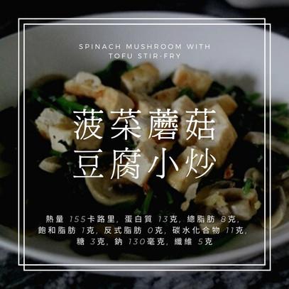 菠菜蘑菇豆腐小炒_1.jpg