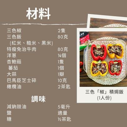三色「椒」積焗飯 (1人份)_2.jpg
