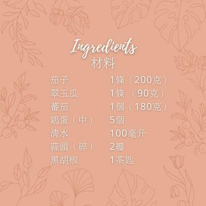 蒸蔬菜蛋批_2.jpg