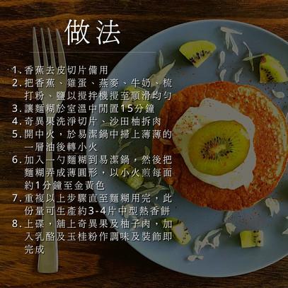 香蕉燕麥熱香餅 (2人份)_3.jpg