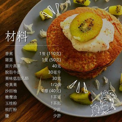 香蕉燕麥熱香餅 (2人份)_2.jpg