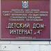 """Одноактный балет """"Экзерсис""""в доме-интернате № 4 г. Павловска"""