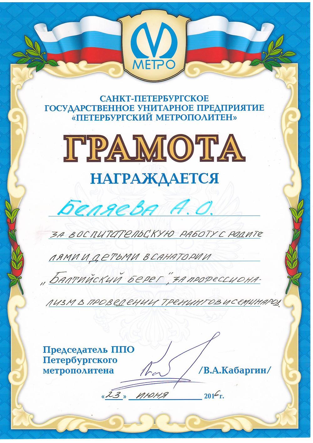 """Семинары и тренинги в санатории """"Балтийский берег"""""""