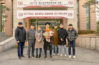 경재 석사 졸업을 축하합니다!  (2018.02.26)