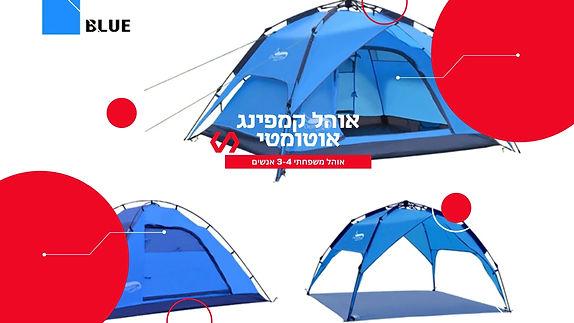 אוהל משפחתי.jpg