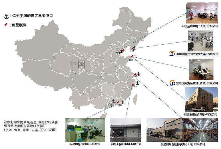 20210512_中国語(写真更新)中国主要港口.JPG