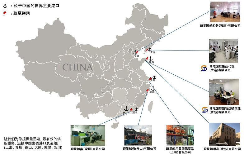 China&TS Cargo_chinese.JPG