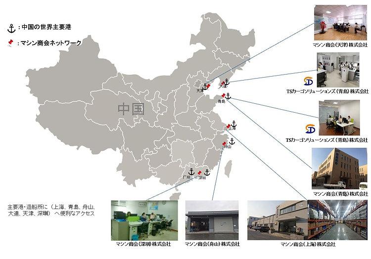 20210512_日本語_(写真更新)中国主要港口.JPG
