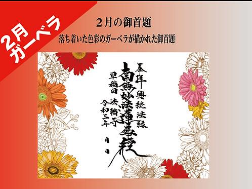 令和3年 お花の御首題シリーズ