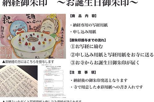 【写経+納経セット】お誕生日御朱印