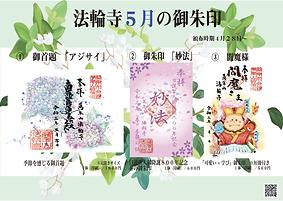 5月御朱印紹介.png