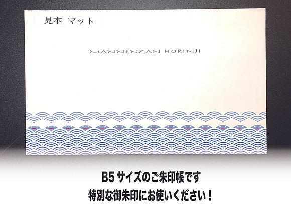 B5版 特別な朱印帳【青海波柄】