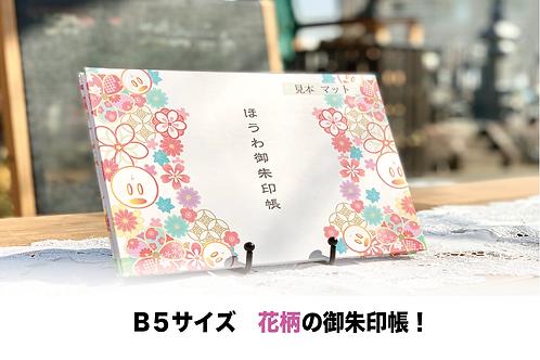 B5版 特別な朱印帳【花柄・波柄】