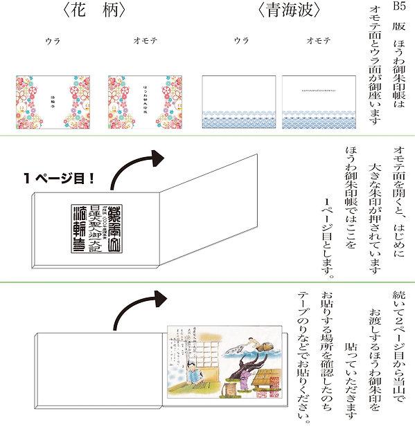 ほうわ御朱印帳の使い方_edited.jpg