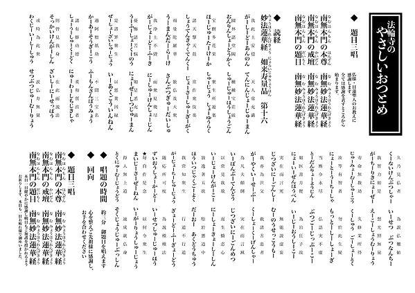 お勤め経本モノクロjpg.jpg
