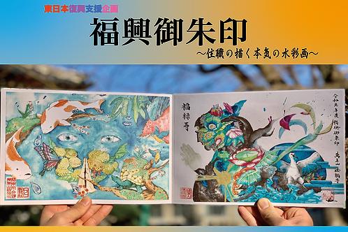 東日本復興支援の水彩画御朱印