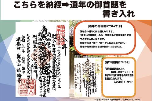 """""""通年""""御首題書き入れ【写経〜納経セット】"""
