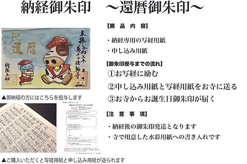 【写経+納経セット】還暦御朱印