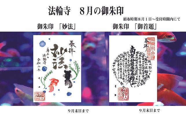 8月御朱印紹介.jpg