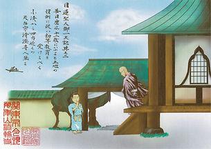 12月ほうわ御朱印 清澄寺編.jpg