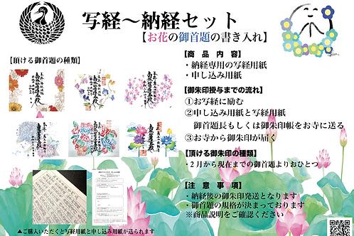 お花の御首題書き入れ【写経〜納経セット】
