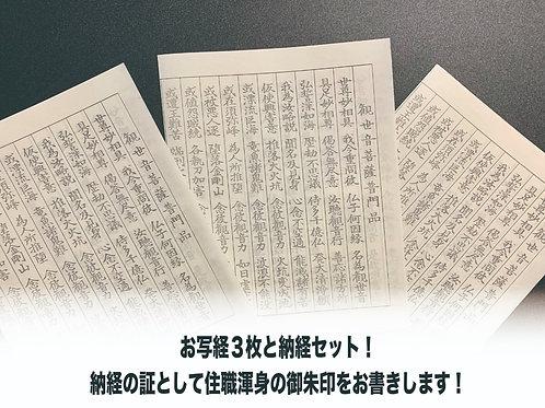 【観音経3部〜】