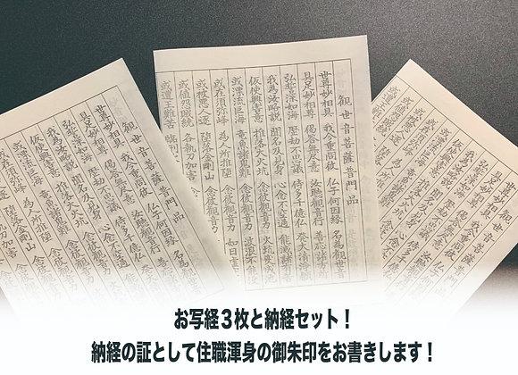 【写経用紙3枚〜納経セット】