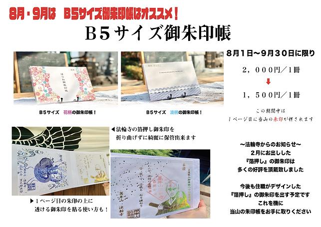 8月9月ご朱印帳チラシ.png