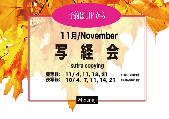 R2.11月写経会-.png
