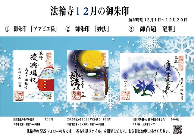 12月御朱印紹介.png