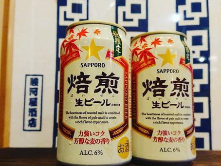 サッポロビール 焙煎 生