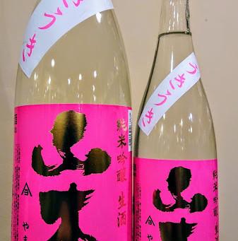白瀑 うきうき山本 純米吟醸