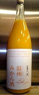 富久長 温州 みかん酒