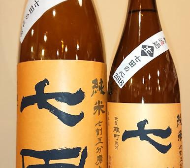 七田 純米 雄町 七割五分  無濾過生原酒